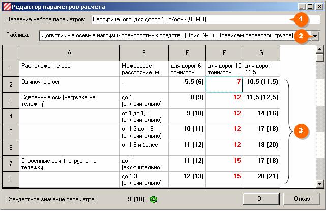 Ктг-калькулятор программа расчета осевых нагрузок